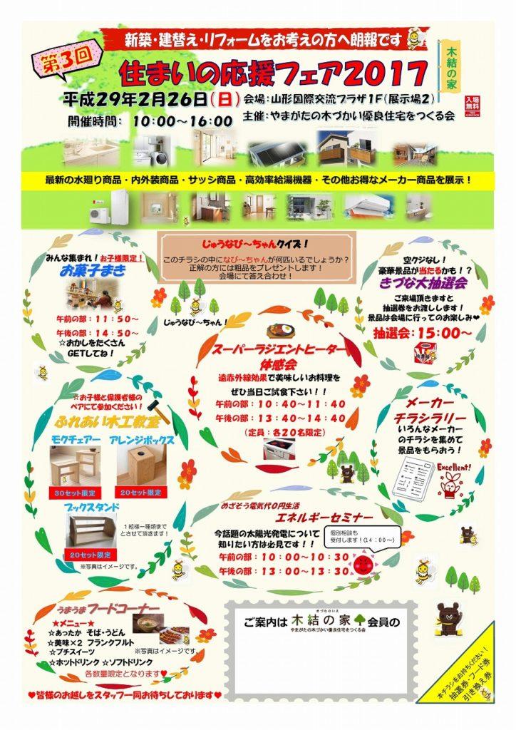山形の工務店イベント